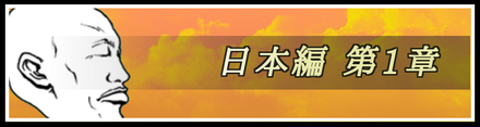 日本編1章バナー.png
