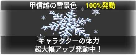 甲信越の雪景色.jpg
