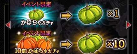かぼちゃガチャの画像