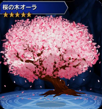 桜の木オーラの画像
