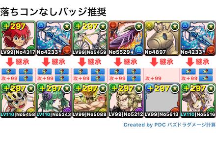 小野田×ルルナ.png