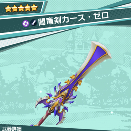 闇竜剣カース・ゼロのアイコン