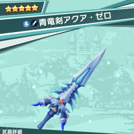 青竜剣アクア・ゼロのアイコン