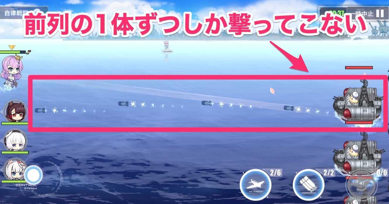左端にいると前列のボートしか攻撃してこない