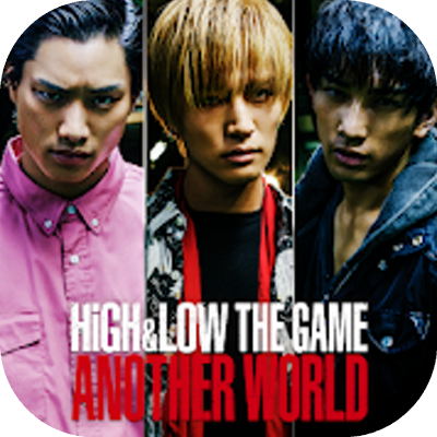 HiGH&LOW THE GAME ANOTHER WORLDの画像