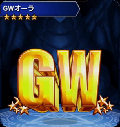 GWオーラの画像