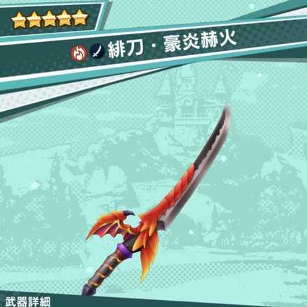 緋刀・豪炎赫火のアイコン