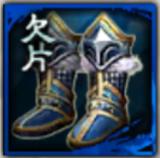 玉鋼の靴の欠片