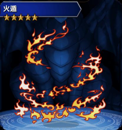 火遁の画像