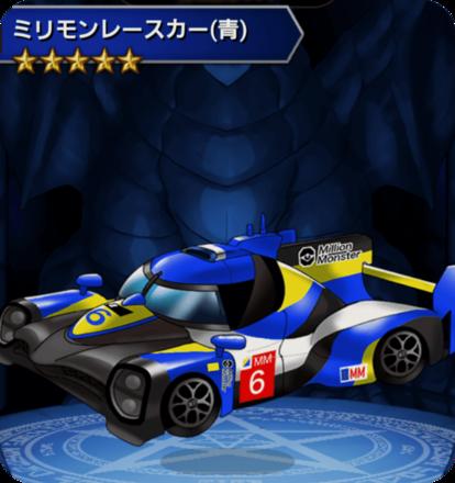 ミリモンレースカー(青)の画像