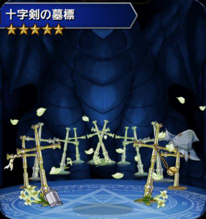 十字剣の墓標の画像
