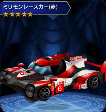 ミリモンレースカー(赤)の画像