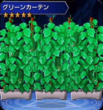 グリーンカーテンの画像