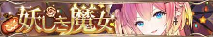 妖しき魔女(曹彰)バナー