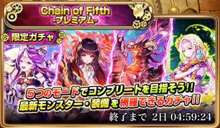 Chain of Fifth-プレミアム-.jpg