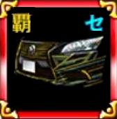イクリール【B】の画像