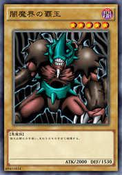 闇魔界の覇王の画像