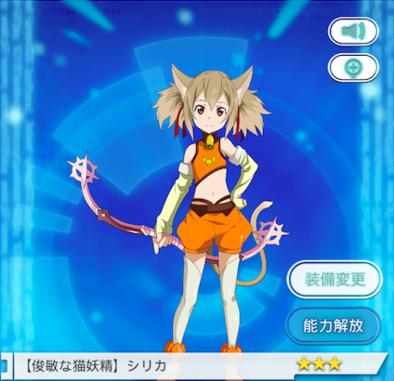 【SAOメモデフ】シリカ(俊敏な猫妖精)の基本情報と評価