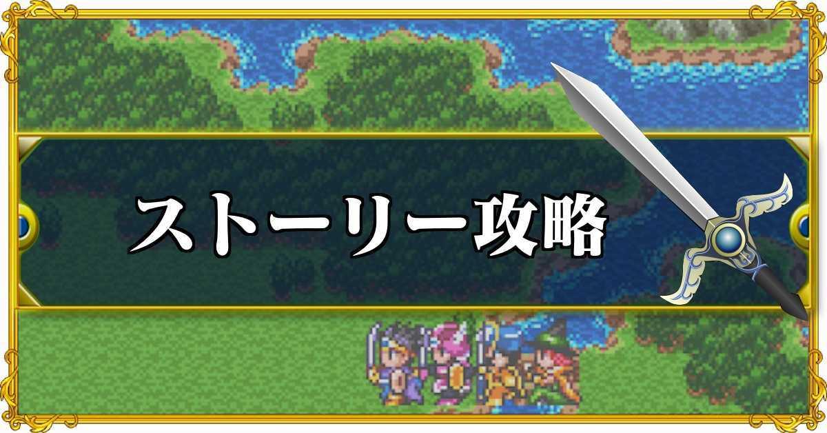 ドラクエ3 ストーリー攻略.jpg