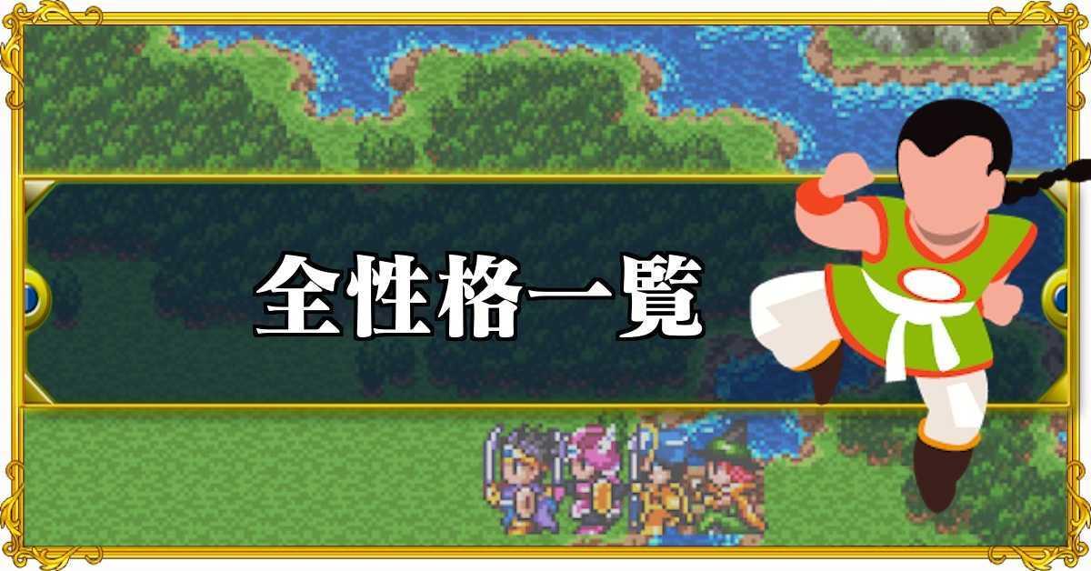 ドラクエ3 全性格.jpg