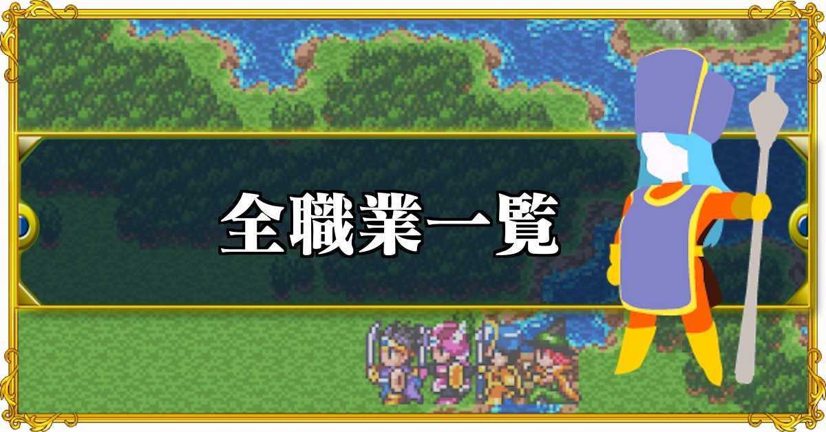 ドラクエ3 全職業.jpg