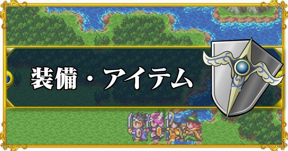 ドラクエ3 装備・アイテム.jpg