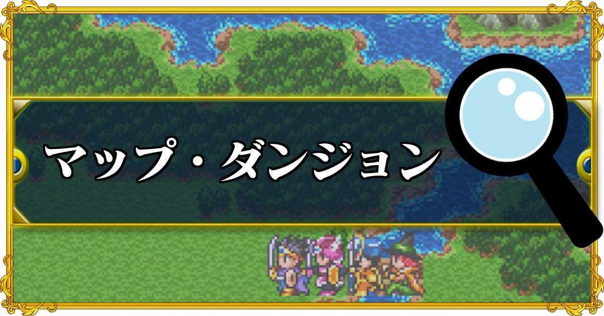 ドラクエ3 マップ・ダンジョン.jpg