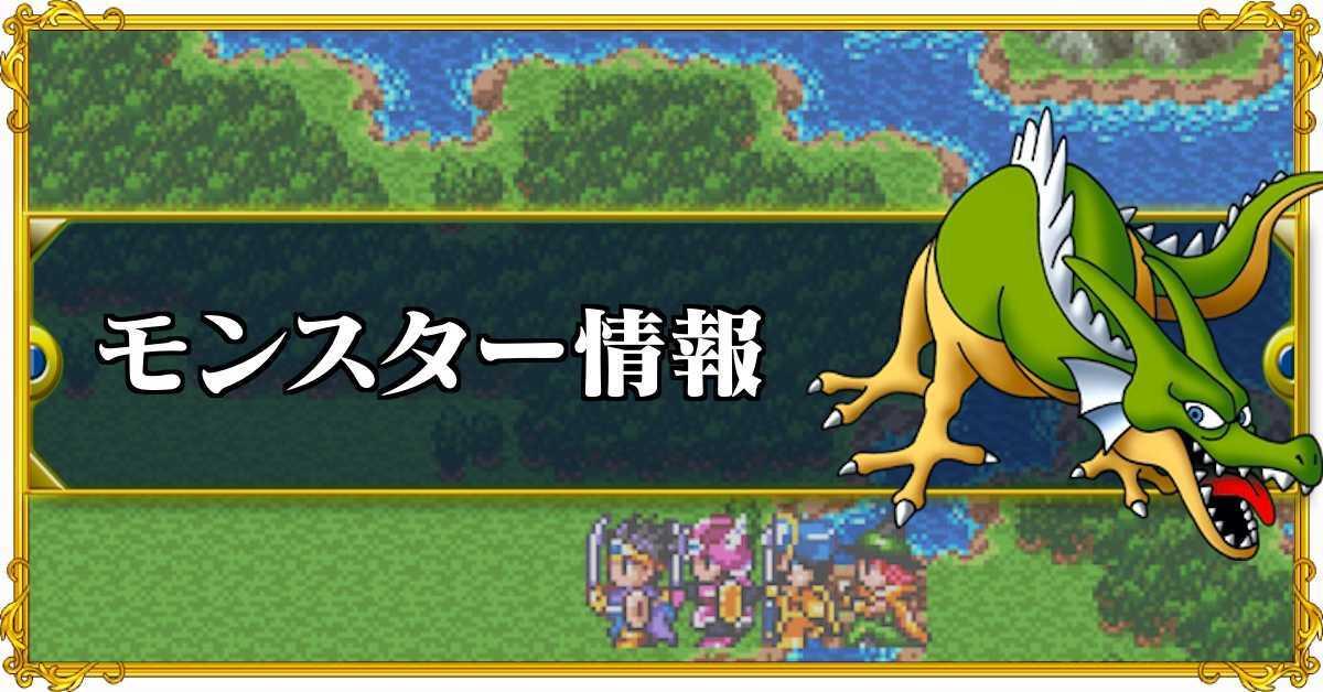 ドラクエ3 モンスター情報.jpg