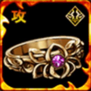 聖幻の指輪【攻】の画像