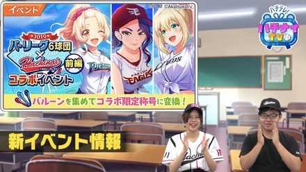 2018パ・リーグ6球団コラボ限定イベント.jpg