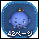 青色のツムで大きいツムを12個消す
