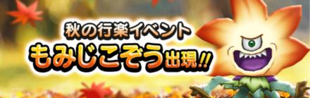 秋の行楽イベント