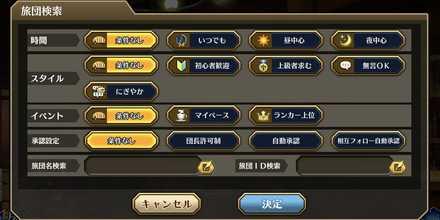 旅団検索画面 .jpg