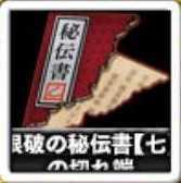 限破の秘伝書【七】切れ端の画像