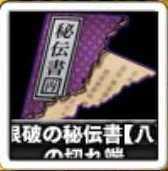 限破の秘伝書【八】切れ端の画像