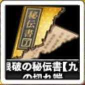 限破の秘伝書【九】切れ端の画像