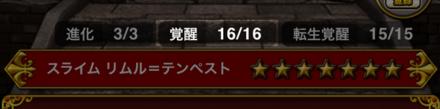 覚醒.png