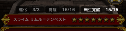 転生覚醒.png