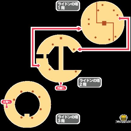 ライドンの塔1F、2F、3Fのマップ画像