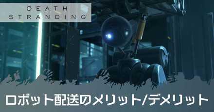 ロボットメリット.jpg