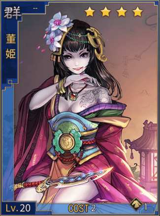 董姫の画像
