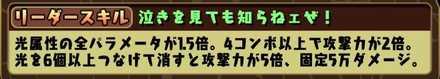覇王丸のリーダースキル.jpg