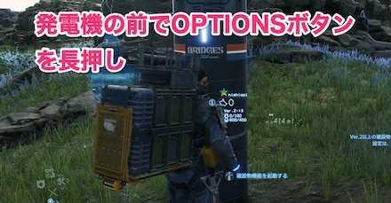 発電機の前でOPTIONSボタンを長押し