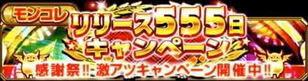 「リリース555日」キャンペーン バナー.jpg