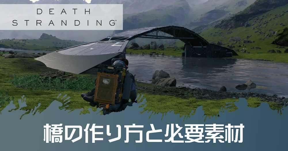 橋の作り方と必要素材