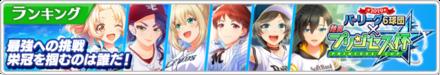 パ・リーグ6球団コラボ記念!激闘プリンセス杯【2019】の画像