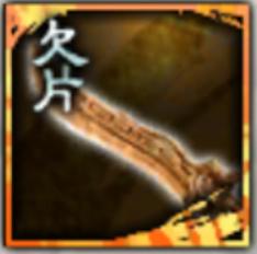 蛟竜の刀の欠片