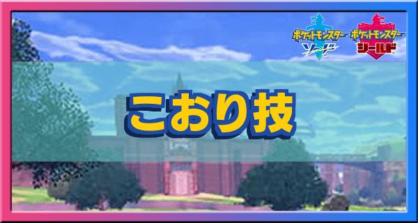 氷タイプ ポケモン剣盾