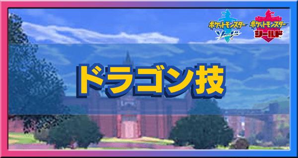 ドラゴン 盾 ポケモン タイプ 剣 【ポケモン剣盾】最強ポケモンランキング(シングル環境)【ソードシールド】