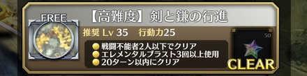 【高難度】剣と鎌の行進